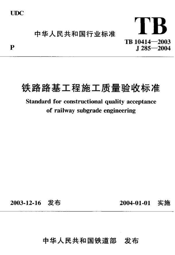 《铁路路基工程施工质量验收规范
