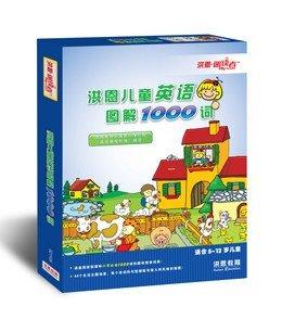 洪恩儿童英语图解1000词