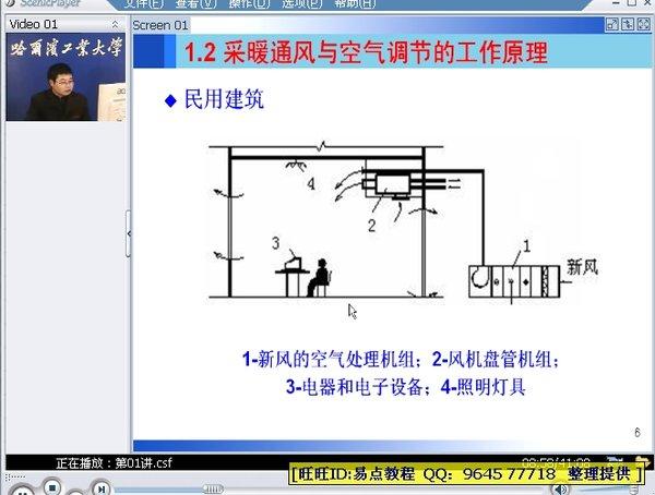 建筑设备 暖 视频教学录像 共12学时全 哈尔滨工业大学