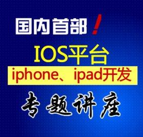 phone ipad应用开发专题讲座 ios5剖析 共10课时 更新5课时