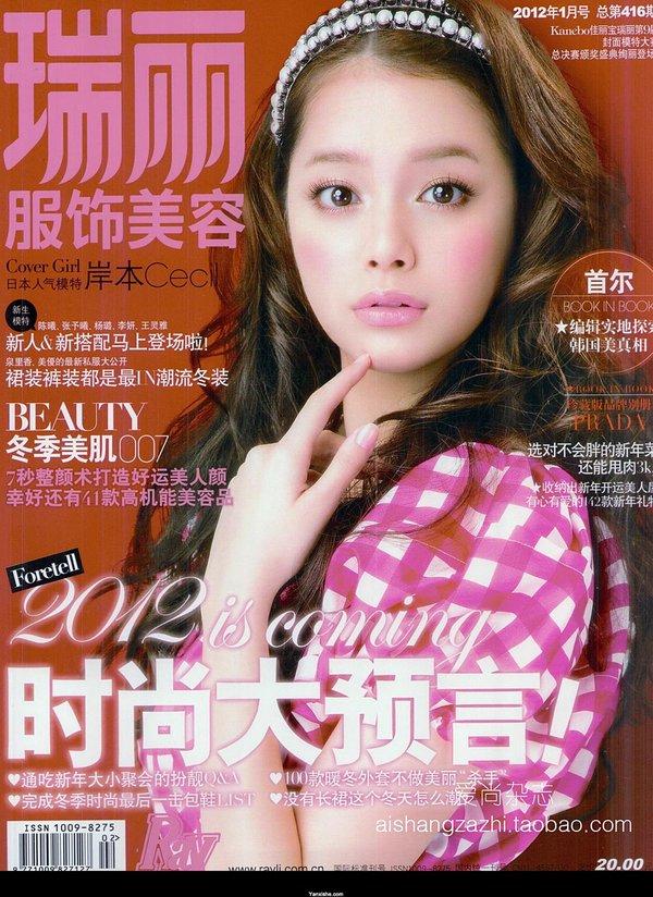 《《瑞丽服饰美容》时尚系列中文杂志更新至---每月闪电更新》(rayli)