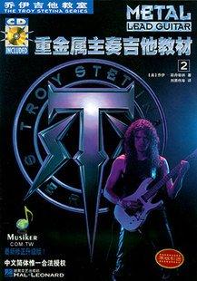 《乔伊吉他教室—重金属主奏吉他