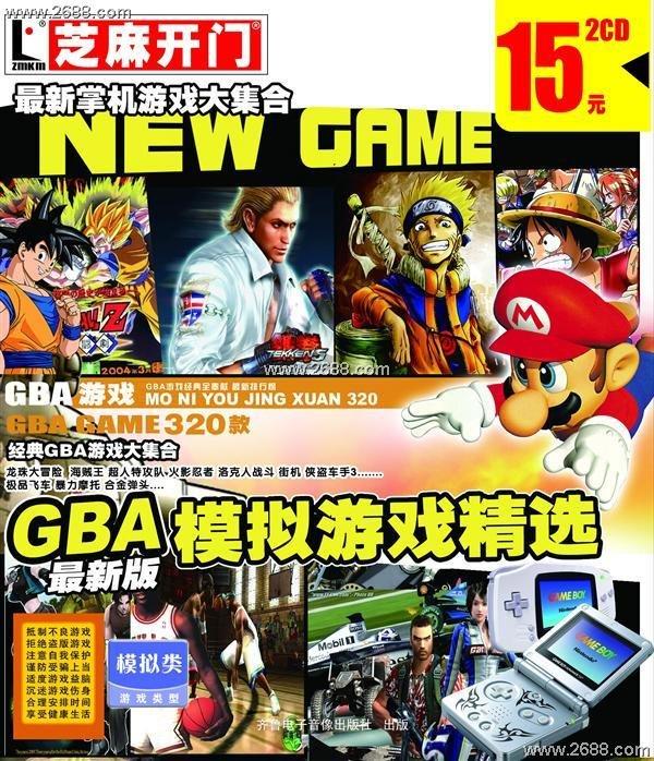 GBA模拟游戏精选
