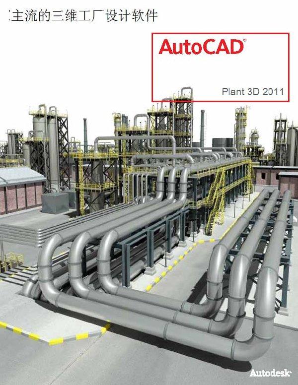 《三维工厂设计系统 中文版》(autocad_plant3d_2012图片