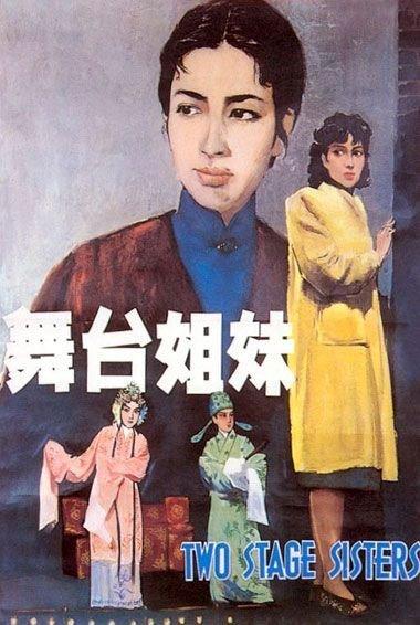 国产老电影 1 舞台姐妹 1964年