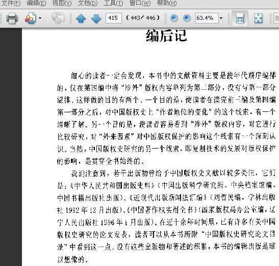 中国版权史研究文献