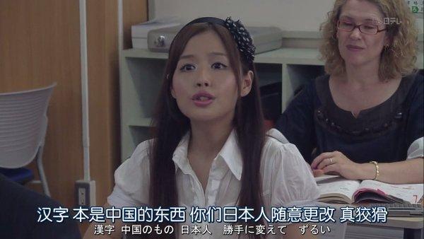 日本人不知道的日语