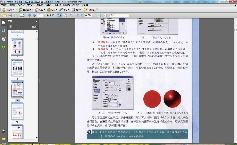 技法》扫描版[pdf]