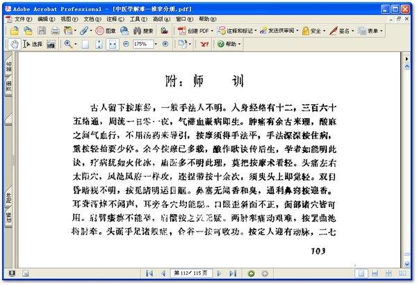 中医学解难-推拿分册