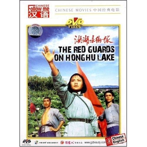 国产老电影 117 :洪湖赤卫队 1961年