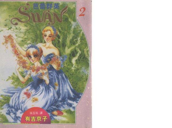 芭蕾群英 Swan 有吉京子 1-14卷完 漫画 长鸿 压缩包