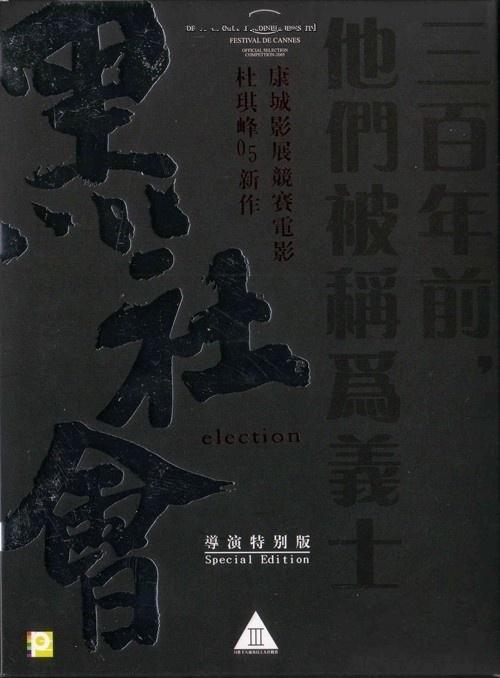 黑社会1.龙城岁月 Election 国粤双语版 含花絮