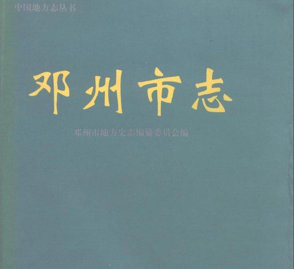 邓州县志  96年版