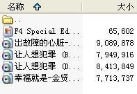 F4.Special.Edition.rar.截图.jpg