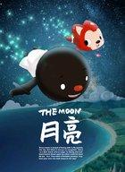 月亮正片海报 终_看图王.jpg