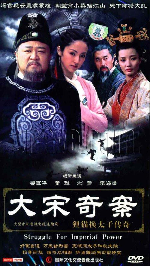 ...电视剧:施公奇案2广州本   江湖奇案大型电视连续剧6碟装dvd...