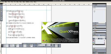 主题: 《版面设计软件》(quarkxpress_8_chs_with_keygen_x86