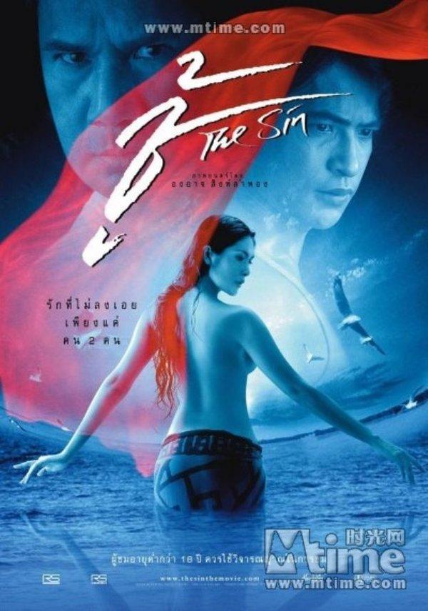 《晚娘2》(The Sin) - 电影图片