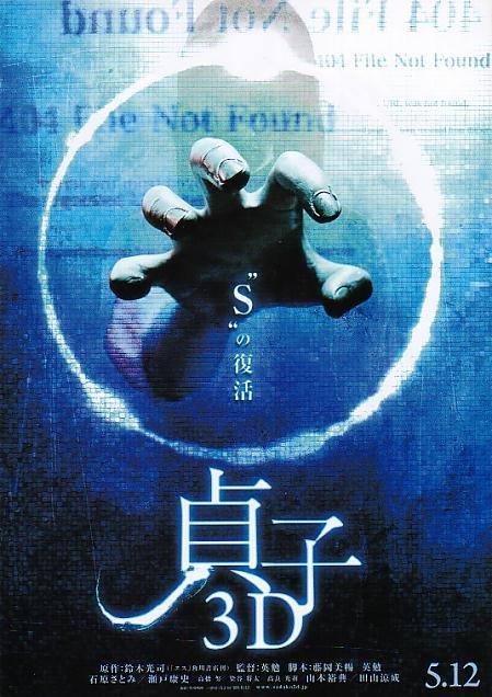 2012最新《贞子3D》日本恐怖片高清迅雷下载