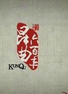 电视纪录片《昆曲六百年》 - 明藏菩萨 - 上塔山房de博客