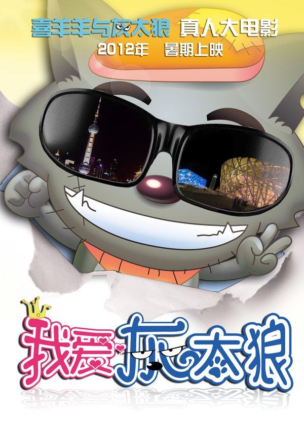2012最新《我爱灰太狼》真人版DVD版迅雷下载