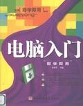 【电脑 IT】 - 爱书公寓 - 爱书公寓:爱看,爱听,爱学习。