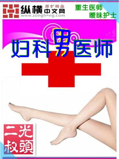 sw妇科男医系列封面