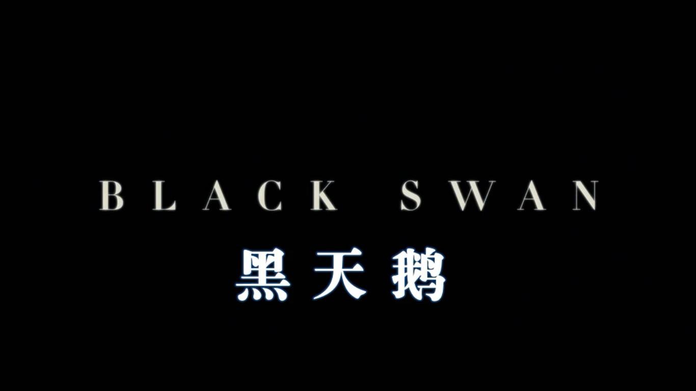 黑天鹅(lckwn)