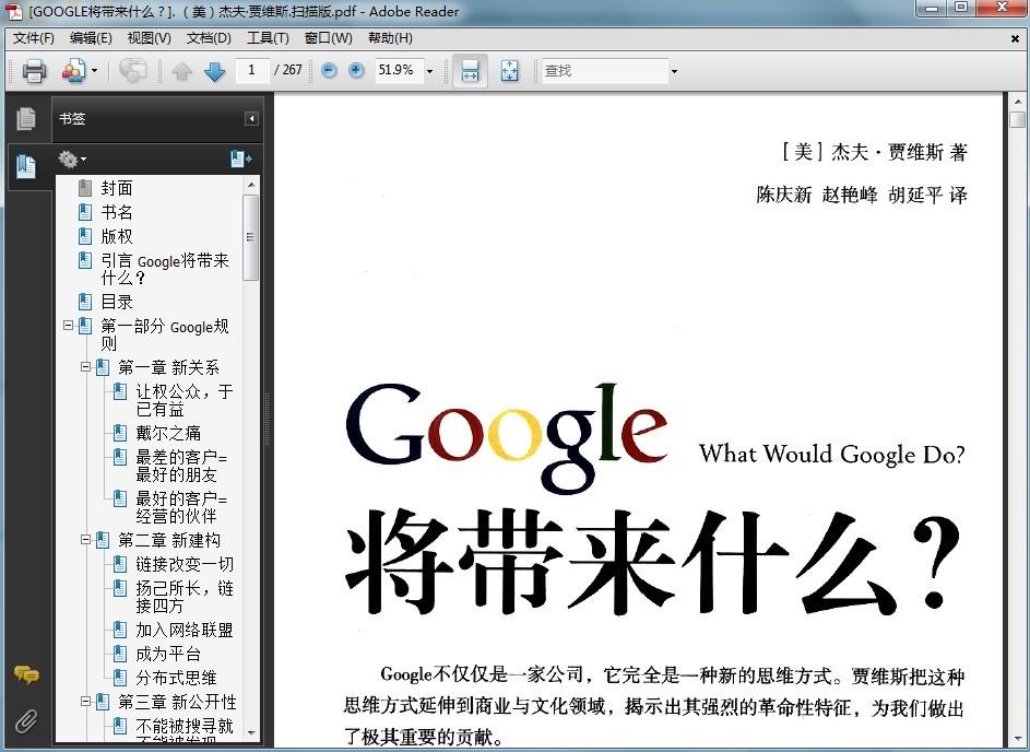 Google将带来什么杰夫 What Would Google Do 扫描版 Pdf Verycd电驴大全