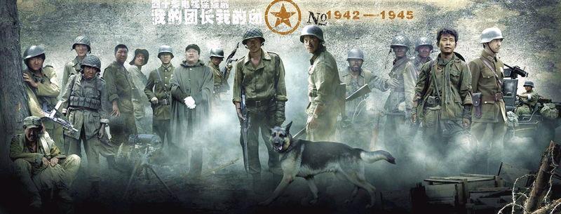 我的团高清39_我的团长我的团(SoldiersAndTheirCommander)-电视剧图片|电视剧