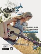 【精品杂志订制·娱乐时尚】[2] - 爱书公寓 - 爱书公寓:爱看,爱听,爱分享。