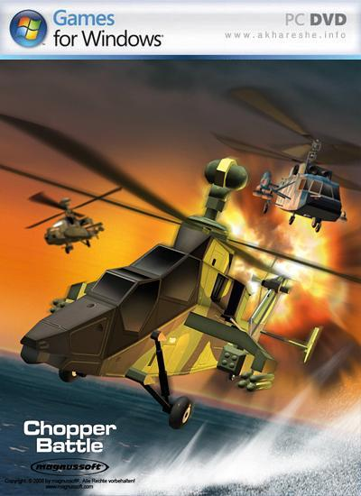 电驴大全 游戏 pc 直升机战斗