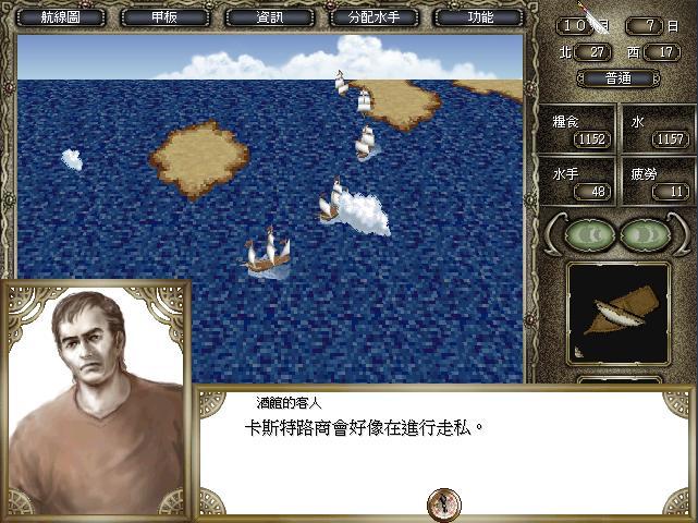 大航海时代4 - 游戏图片