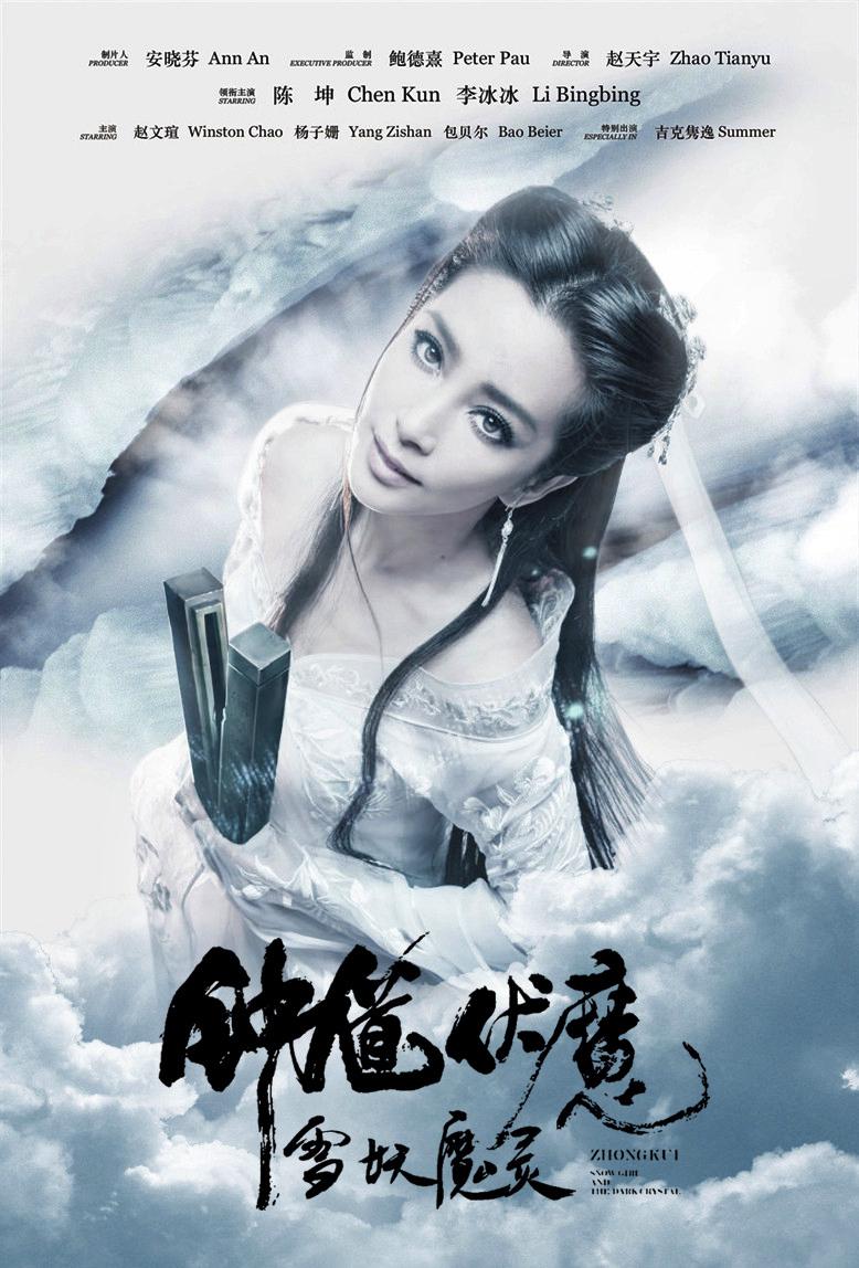 rihantoukuidianying_钟馗伏魔:雪妖魔灵(zhong kui: snow girl and the  )
