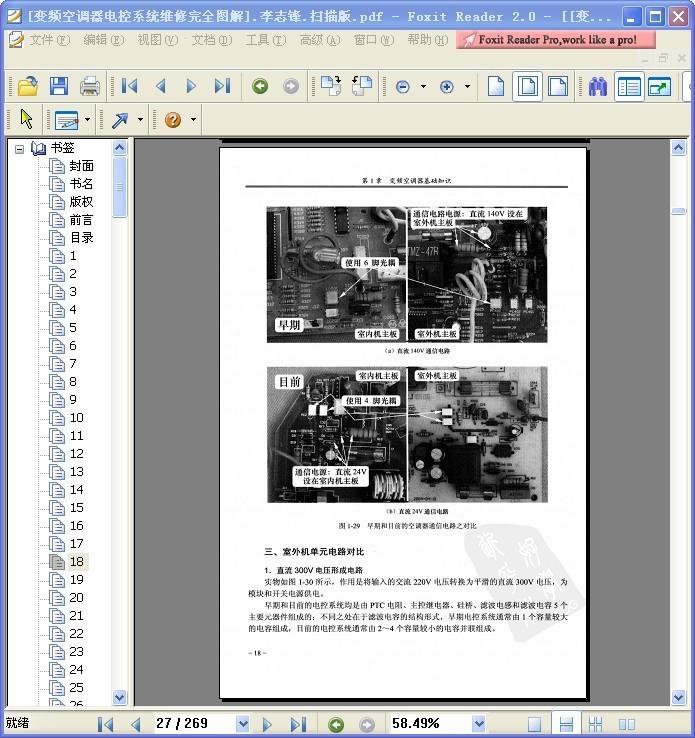 《变频空调器电控系统维修完全图解》扫描版[pdf]