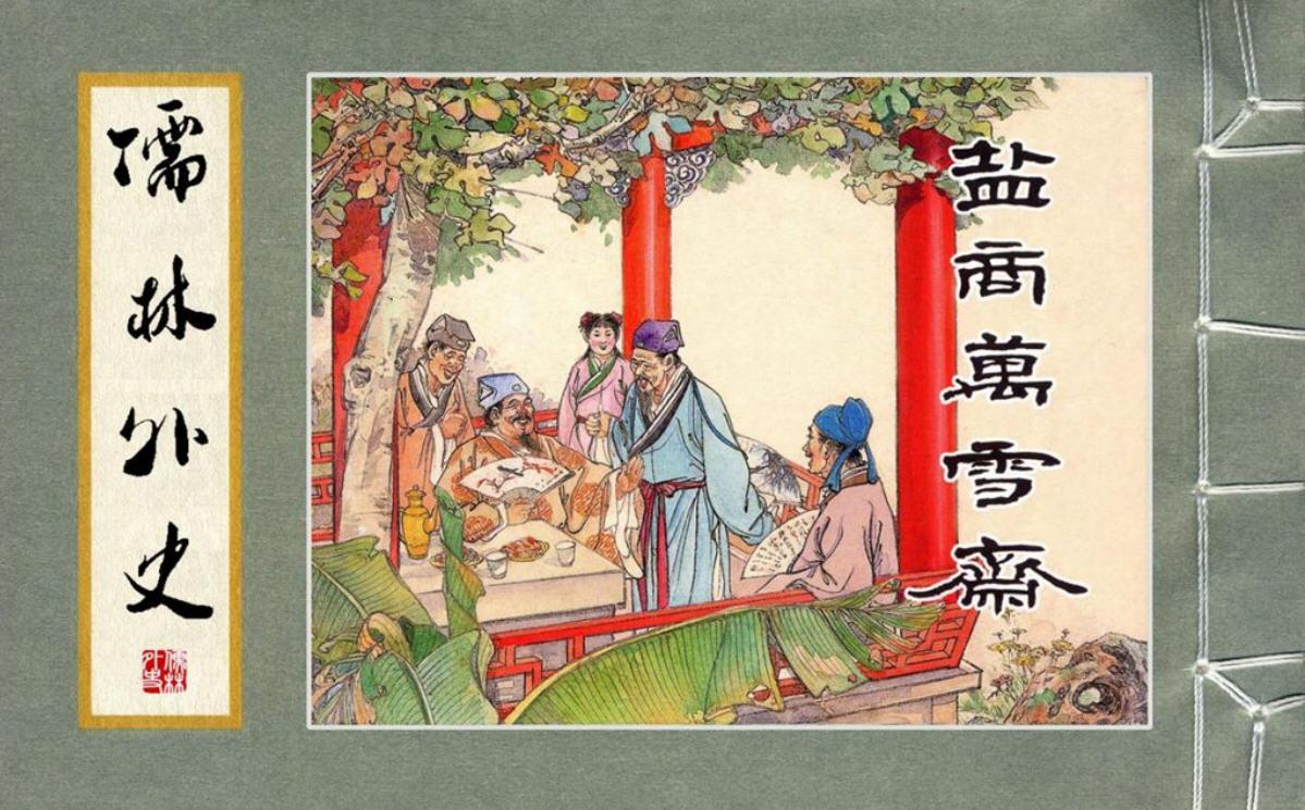 《连环画-儒林外史》上海人民美术出版社-清晰扫描版图片