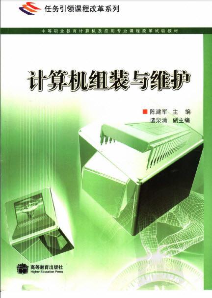 《计算机组装与维护》扫描版[pdf]