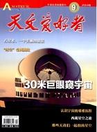 天文爱好者 - 爱书公寓 - 爱书公寓:爱看,爱听,爱分享。
