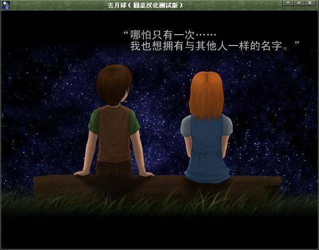 去月球(to the moon)