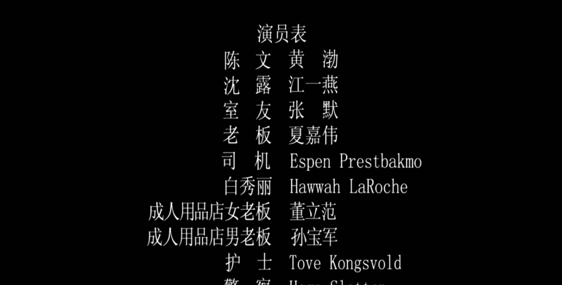 假装情侣(the pretending lovers) - 电影图片 | 电影