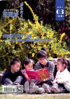 【精品杂志订制·家庭育儿】[2] - 爱书公寓 - 爱书公寓:爱看,爱听,爱分享。