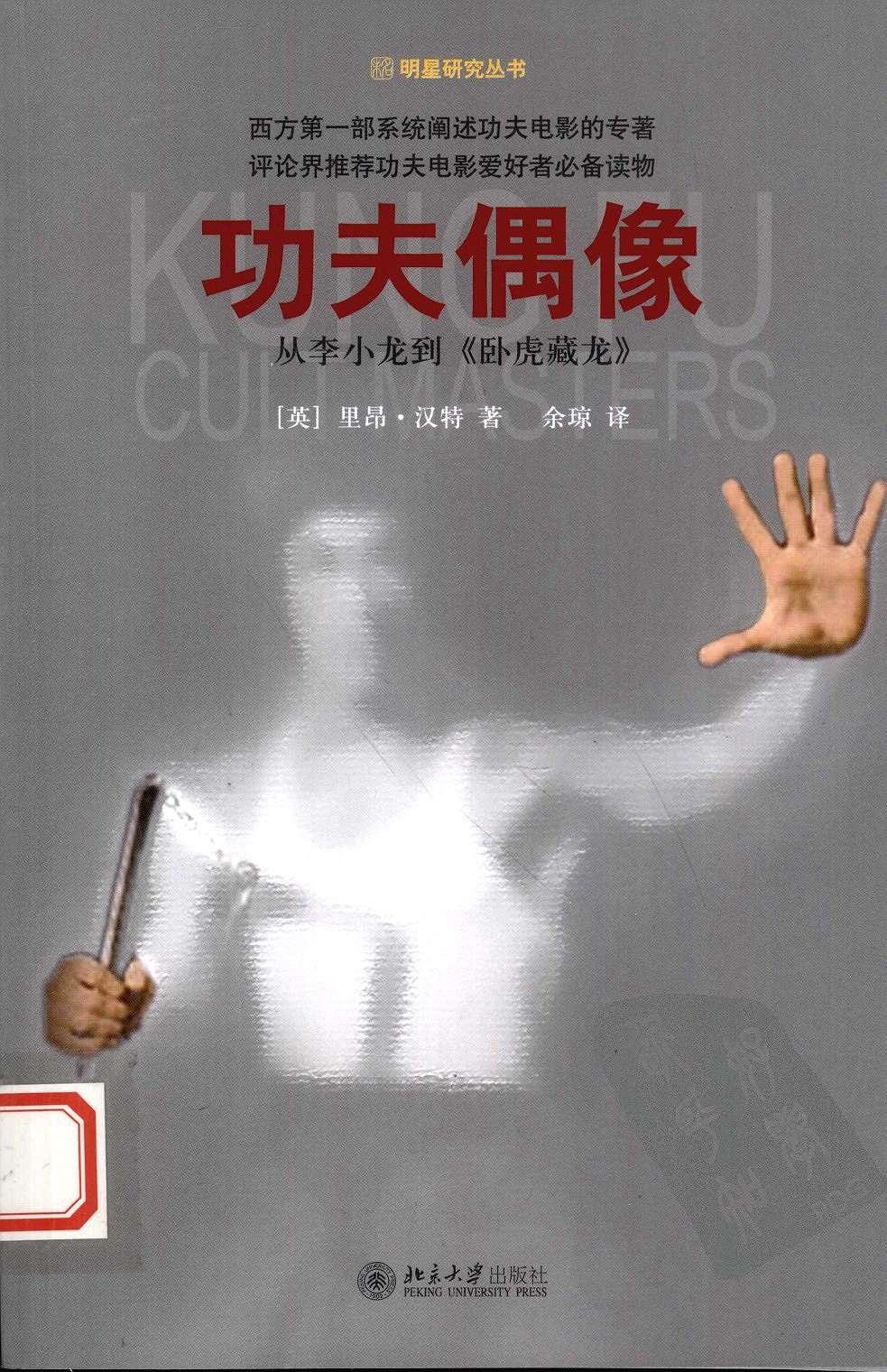 《功夫偶像:从李小龙到卧虎藏龙》PDF图书