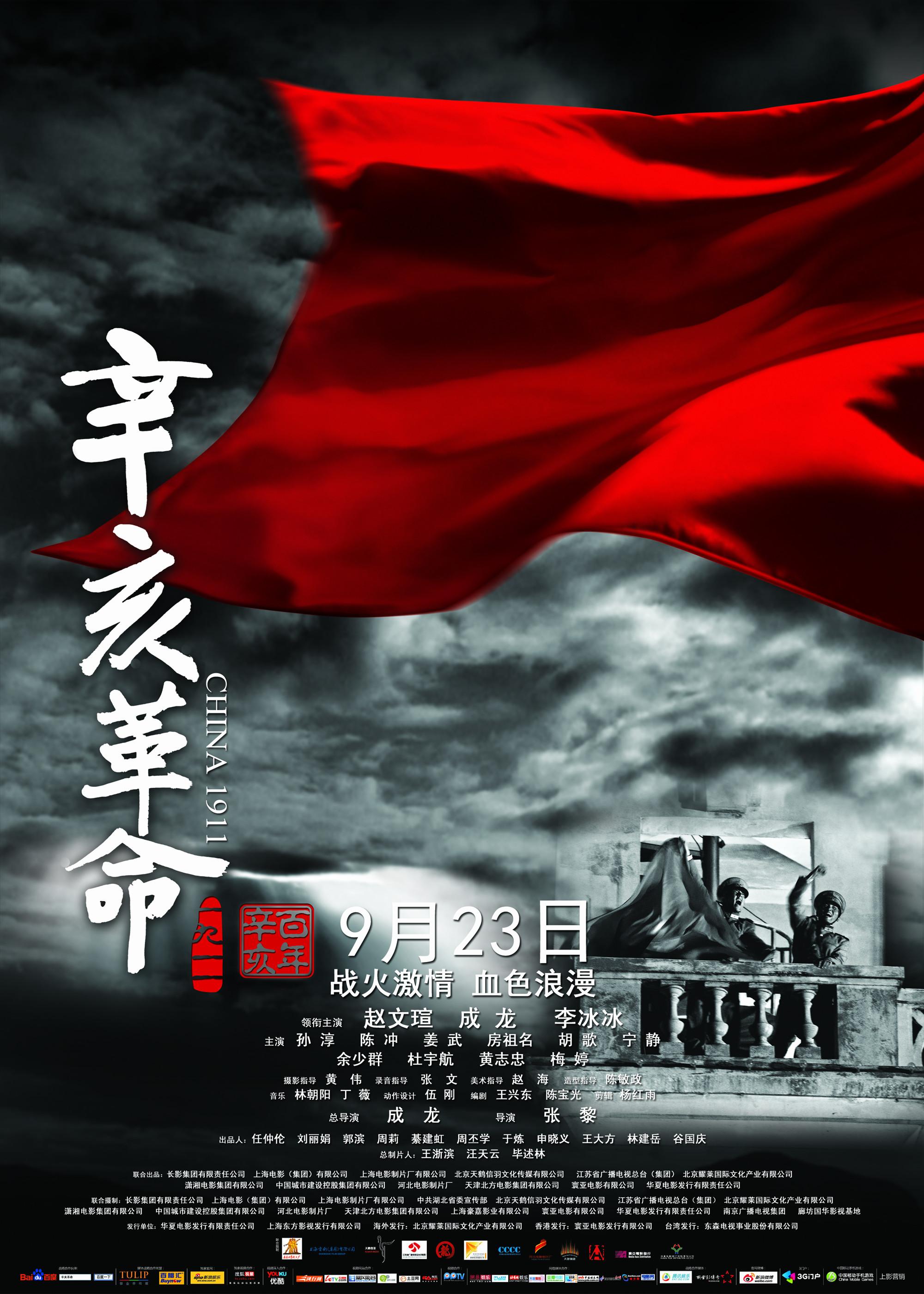 红色革命电影_辛亥革命(xin hai ge ming) - 电影图片 | 电影剧照