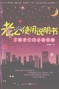 【励志心理】 - 爱书公寓 - 爱书公寓:爱看,爱听,爱学习。