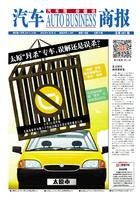 【精品杂志订制·汽车驾驶】[2] - 爱书公寓 - 爱书公寓:爱看,爱听,爱分享。