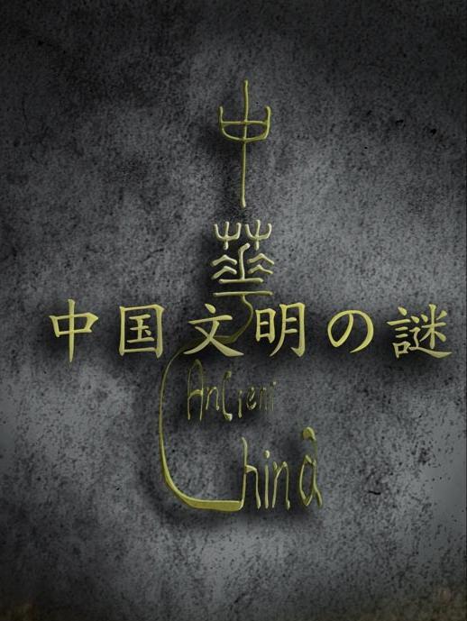 nhk:中国古文明之谜图片
