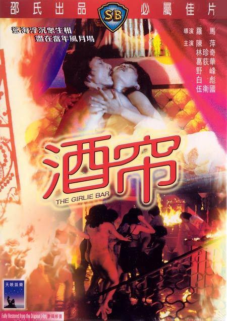 girlier 酒帘][1976][国语中字][dvd][700m]