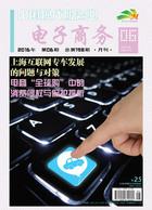 【精品杂志订制·财经管理】[2] - 爱书公寓 - 爱书公寓:爱看,爱听,爱分享。