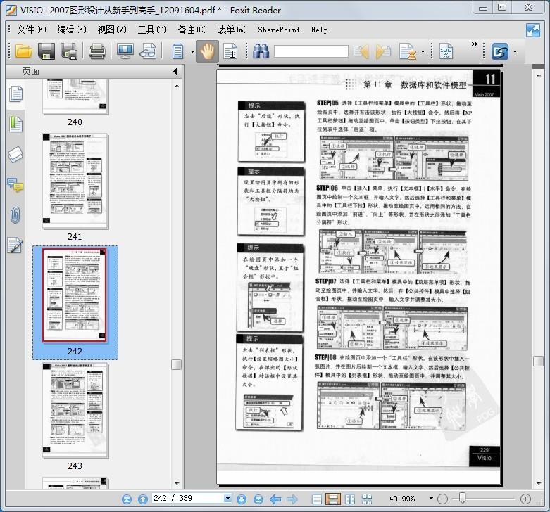 [visio2007图形设计从新手到高手].杨继萍图片