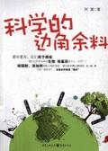 【科普教育】[2] - 爱书公寓 - 爱书公寓:爱看,爱听,爱学习。